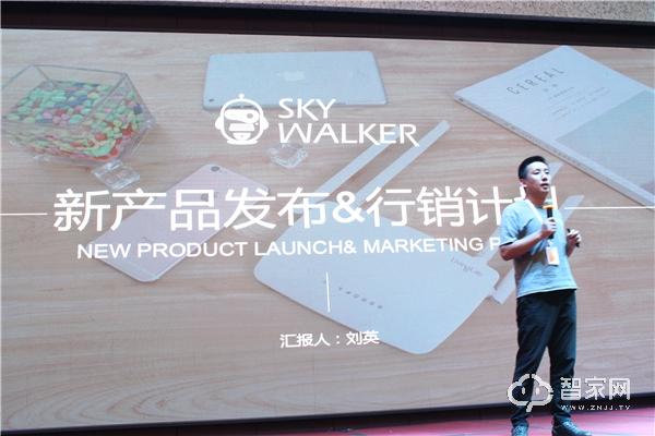 LivingLab全新智能主机Skywalker天行者正式发布