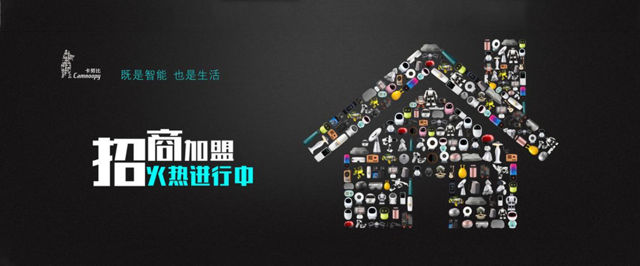 卡努比智能体验店,快速打开智能硬件市场